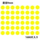 タックラベル(シール)HEIKO/シモジマ No.016 丸シール 黄 直径9mm(1680片入り)