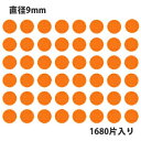 タックラベル(シール)HEIKO/シモジマ No.017 丸シール オレンジ 直径9mm(1680片入り)