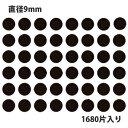 タックラベル(シール)HEIKO シモジマ No.021 丸シール 黒 直径9mm(1680片入り)
