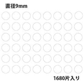 タックラベル(シール)HEIKO シモジマ No.022 丸シール 白 直径9mm(1680片入り)
