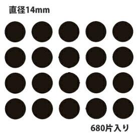 【クーポン配布中】タックラベル(シール)HEIKO シモジマ No.033 丸シール 黒 直径14mm(680片入り)