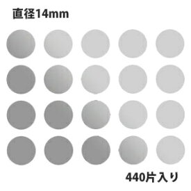 【クーポン配布中】タックラベル(シール)HEIKO シモジマ No.036 丸シール 銀 直径14mm(440片入り)