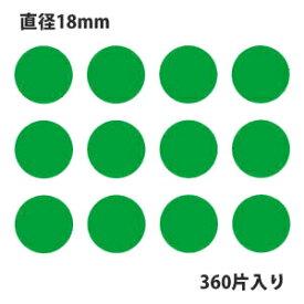 タックラベル(シール)HEIKO シモジマ No.039 丸シール 緑 直径18mm(360片入り)