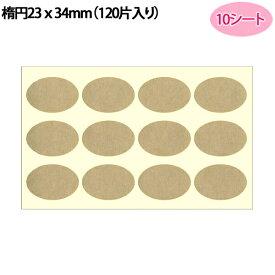 【クーポン配布中】タックラベル(シール)HEIKO シモジマ No.657 未晒クラフトシール(無地) 楕円23x34mm(120片入り)