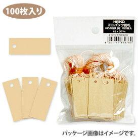 提札(プライスタグ)HEIKO シモジマ 10x25mm No.596ベージュ(100枚入り)