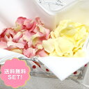 【300円OFFクーポン!4月25日まで!】【送料無料!】フラワーシャワーに フラワーペタルセット 幸せ色ピンク(4色・8袋入り)