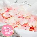 フラワーシャワー フラワーペタル 造花アートフラワー 花びら FLE-0717 ピンク クリーム 【2袋までネコポス対応】