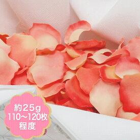 フラワーシャワー フラワーペタル 造花アートフラワー 花びら FLE-0717 サーモン 【2袋までネコポス対応】