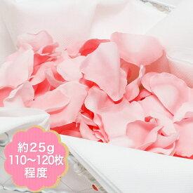 フラワーシャワー フラワーペタル 造花アートフラワー 花びら FLE-0717 ソフトピンク 【2袋までネコポス対応】