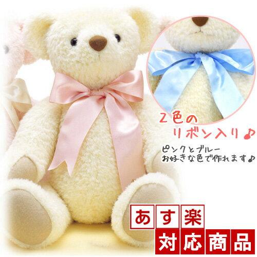 ウェイトベア 手作りキットサンセイ縫製済みキット BK041-A 01アイボリー(リボン:ピンク、ブルー)