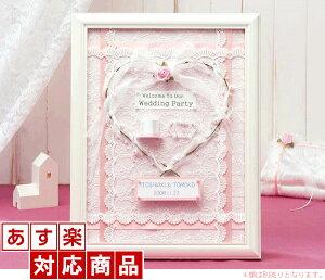 【クーポン配布中】ウェルカムボード 手作りキットPnami HW-19 天使のウェルカムボード ピンク