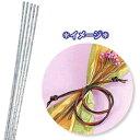 水引 HEIKO シモジマ 特光水引(100本入り) 銀