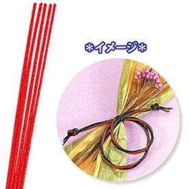 水引 HEIKO シモジマ 色水引(100本入り) 赤