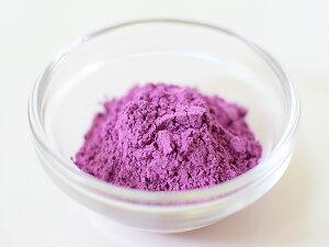 ★★単品購入で送料無料★★【 紫イモ パウダー 100g 】 ムラサキイモ 紫いも さつまいも 野菜 粉末 粉 パウダー 製菓材料 業務用