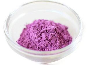 【 紫イモ パウダー 100g 】 ムラサキイモ 紫いも さつまいも 野菜 粉末 粉 パウダー 製菓材料 業務用
