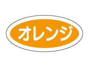 【ネコポス対応 送料無料】【 フレーバーシール A オレンジ 】 ラッピングシール ラッピング シール ステッカー ラッピング用品 ギフトラッピング ギフト プレゼント 贈り物 消耗品 おし