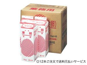 冷凍 卵 たまご 【 ミニパック 全卵 1kg 】
