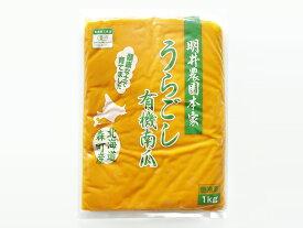 【冷凍】北海道産有機かぼちゃペースト(くりりん)1kg