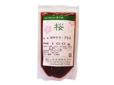 【冷蔵】山眞産業 Wサクラ・プラス 100g
