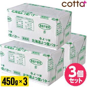 《冷凍冷蔵》北海道 よつ葉バター 食塩不使用 450g 無塩バター 3個セット 無塩 バター 450g