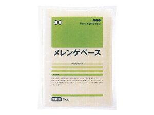 【冷凍】キューピー 凍結メレンゲベース 1kg