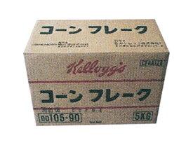 【 業務用 ケロッグ コーンフレーク 5kg 】 Kellogg's コーン フレーク シリアル プレーン 業務用 製菓材料 菓子材料