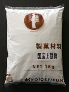 小城製粉 国産上餅粉 1kg