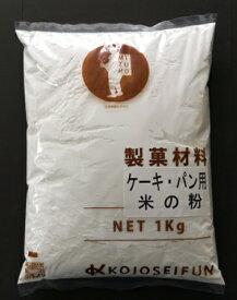 \全品ポイント5倍確定ッ★4/12 9:59迄/小城製粉 ケーキパン用米の粉 1kg