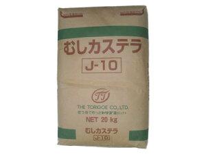 J−10 蒸しカステラミックス 20kg