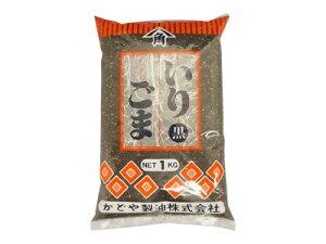 かどや いりごま(黒)1kg
