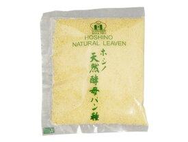 【冷蔵】ホシノ天然酵母パン種(50g×5)