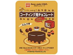 KS 洋生チョコレート ミルク 100g