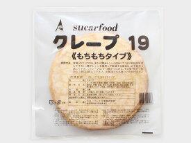 \全品ポイント5倍確定ッ★4/18迄/冷凍 クレープシート19 もちもち(10枚入)