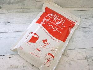 筑波乳業 練乳パウダー 1kg