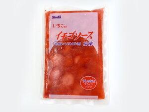 【冷凍】正栄食品 イチゴソース(スライス入り) 150g