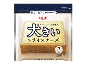 \全品ポイント5倍★10/2 10:00 - 10/11 1:59/ 【冷蔵】Q・B・B 大きいスライスチーズ 7枚入