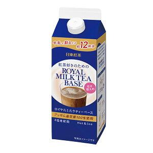 日東紅茶ロイヤルミルクティーベース 甘さ控えめ