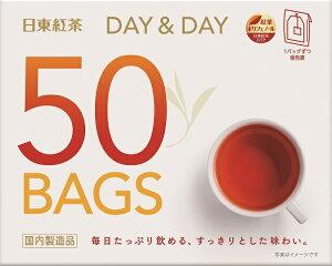 日東紅茶 デイ&デイ ティーバッグ 50袋入り