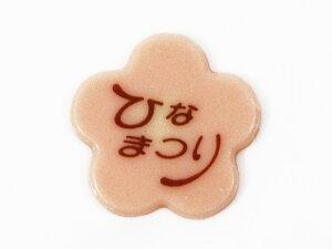 チョコ 桃の花 S
