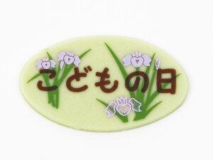 チョコ 「こどもの日」G小判型