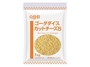 \全品ポイント5倍★7/25 23:59迄/冷蔵 Q・B・Bゴーダチーズサラダ 5mm 1kg