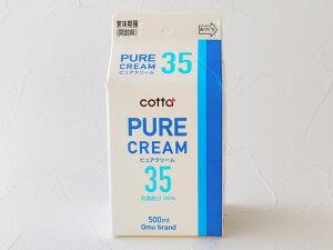 冷蔵 cotta ピュアクリーム35% 500ml