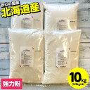 【送料無料】北海道産強力粉 春よ恋 100% 2.5kg×4袋セット 合計10kg分 【国産 小麦粉 パン用小麦粉 まとめ買い 小分…
