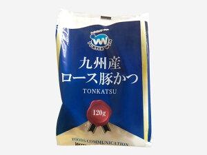 【冷凍】TW印 九州産ロースとんかつ(130g×5)