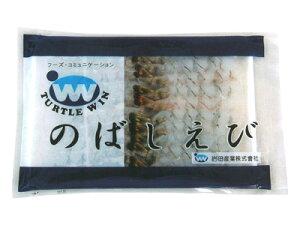 【冷凍】TW印 伸ばしえび L(20尾入 26/30)