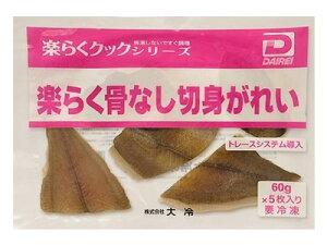【冷凍】大冷 楽らく骨なし切身がれい(60g×5)