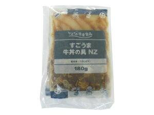 【冷凍】ヤヨイ すごうま牛丼の具NZ(180g×5)