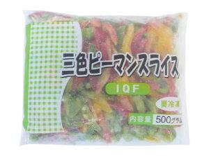 【冷凍】輸入 ピーマンスライスミックス 500g