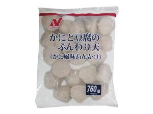 【冷凍】ニチレイ かにと豆腐のふんわり天 760g(38g×20)