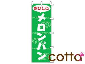 のぼり おいしい メロンパン のぼり旗 180cm×60cm お店 パン屋 カフェ 用品 イベント